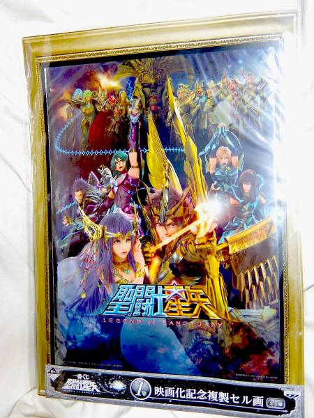 一番くじ聖闘士星矢1等賞 映画化記念複製セル画 台紙わけあり グッズの画像