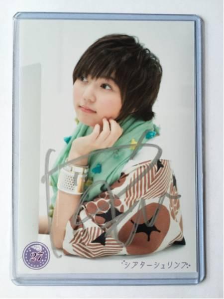 私立恵比寿中学 生写真 安本彩花 サイン エビ中 ライブグッズの画像
