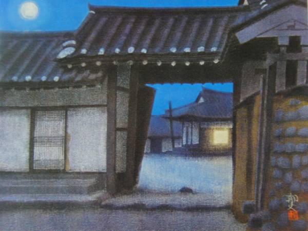 平山郁夫、法住寺の月、画版・限定、落款・版上サイン入、額付
