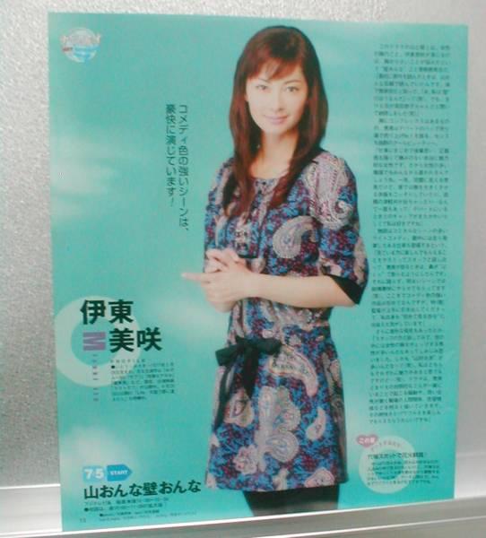 1p◆TV LIFE 2007.7.20号 切り抜き 伊東美咲 相武紗季 玉山鉄二 小出恵介