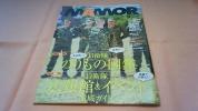 □MAMORマモル 2014年9月号 vol.91 のりもの図鑑 橋本マナミ