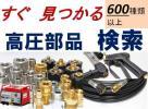 FCP1013-EX 高圧洗浄機 ビルメンテナンス 蔵王産業 1513/1515