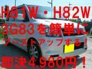 H81W H82W ekスポーツ オッティー ブーストアップマル秘ホース