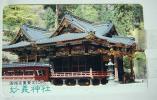 ●50度数テレカ。妙義神社