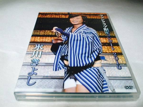 氷川きよし ファンクラブ限定コンサート2010 コンサートグッズの画像