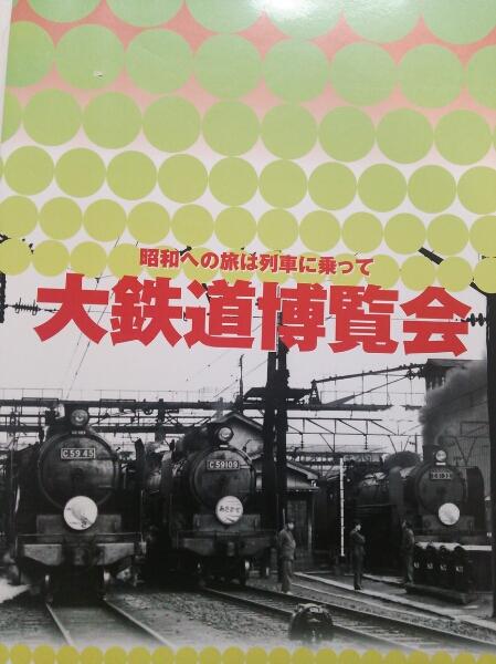 『大鉄道博覧会』4点送料無料2007年江戸東京博物館パンフ非売品_画像1