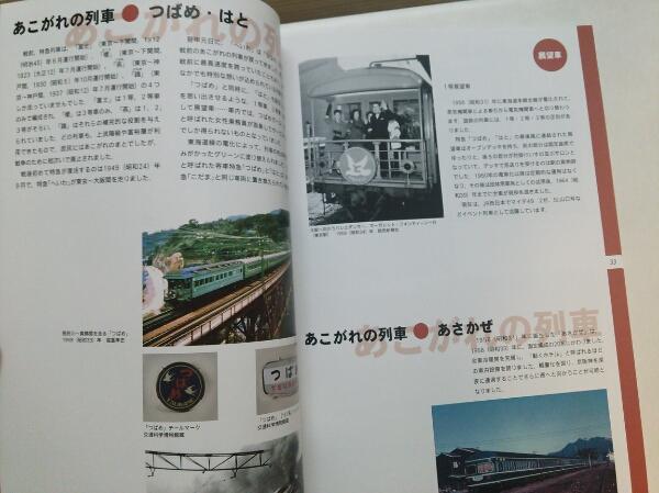 『大鉄道博覧会』4点送料無料2007年江戸東京博物館パンフ非売品_画像3