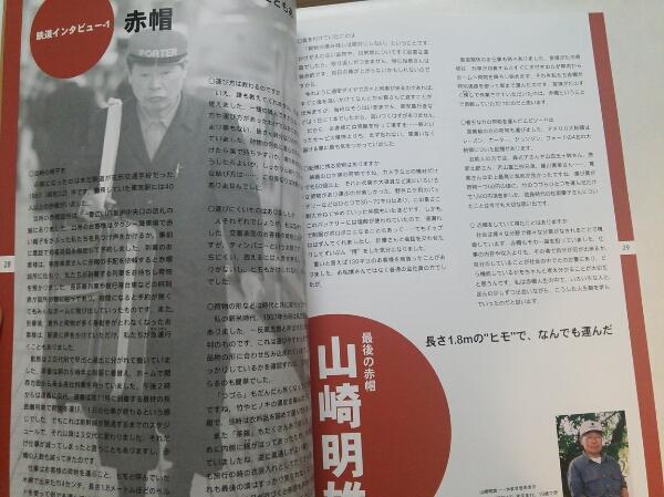 『大鉄道博覧会』4点送料無料2007年江戸東京博物館パンフ非売品_画像2