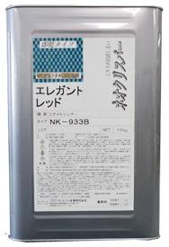 シャーシ エレガントレッド「ネオクリスバー NK-933B 16㎏」少しあずき色がかった濃いめの赤 代引き不可_画像1