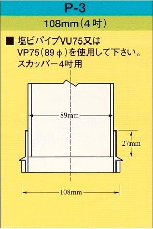 イケダ式スカッパー パイプ受け 4インチ用「P-3」 取り寄せ商品 メーカー直送も可_画像1
