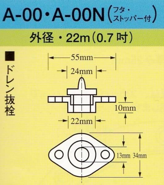 イケダ式スカッパー ドレン抜き栓「A-00」_画像1