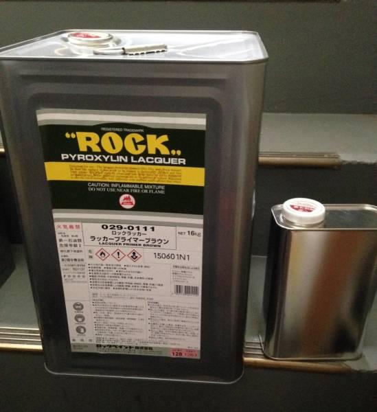 送料込み 小分け ロック ラッカープライマーブラウン 1㎏ 029-0111_1斗缶から1㎏に小分けします