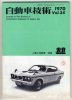 【b5860】70.11 自動車技術/特集=人間と自動車-社会環境と自...