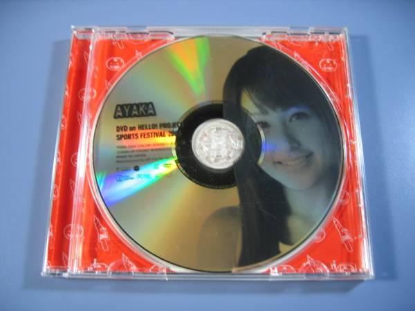 長手絢香(アヤカ) スポフェス2006 DVD  中古