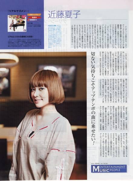 送込◇TVstation 2010.5.14 切り抜き 近藤夏子