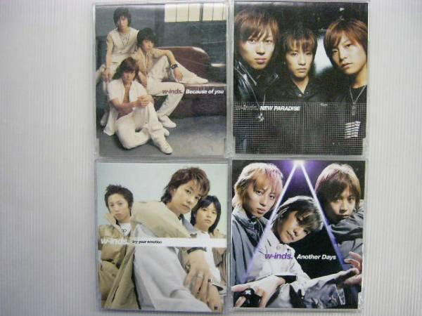 【お買い得!】 ☆☆ W-inds. ☆☆ CD 4枚セット