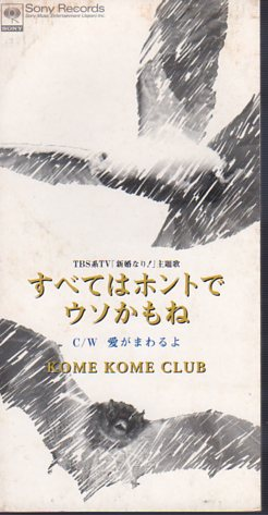 ◆8cmCDS◆米米CLUB/すべてはホントでウソかもね_画像1