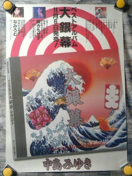 p10【ポスター/B-2】中島みゆき/'98-大銀幕/告知用非売品