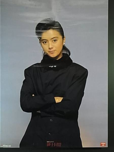◆PR ポスター 薬師丸ひろ子 紳士同盟 (女優 歌手)