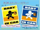 ■BABY IN CARマグネットバスケットボール!■ 赤ちゃん ベビー シール 車に乗ってます ステッカー/マグネット選択可能☆即買