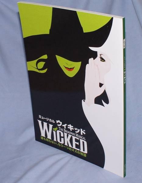 ◆2007年6月初演 ウィキッド Wicked 劇団四季パンフ