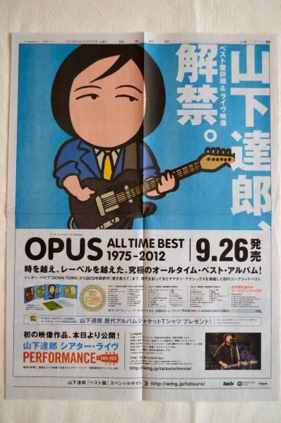山下達郎 新聞広告 OPUS 2012年