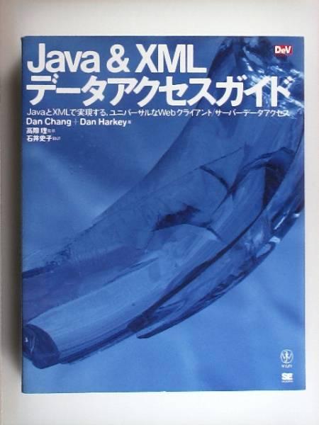 Java&XMLデータアクセスガイド JavaとXMLで実現