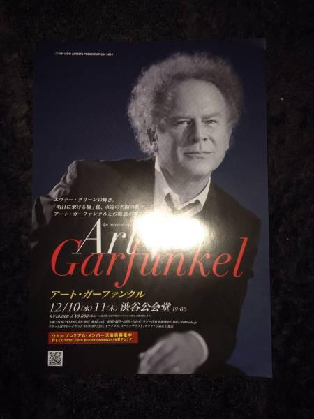 コンサートチラシ★アート・ガーファンクル