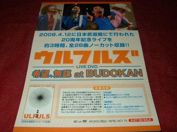 【ミニポスターF1】 ウルフルズ/希望、無謀 at BUDOKAN 非売品!