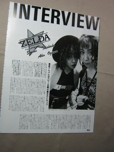 '89【関内エアジンでライブ 三上博史/最新アルバムは ZELDA】♯