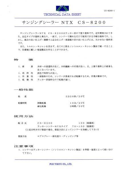 ラッカーサンジングシーラーNTX「CS-8200 1L」富士塗料工業所_画像2
