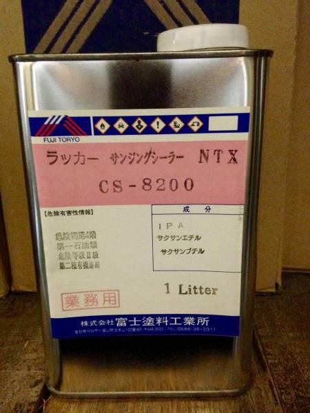 ラッカーサンジングシーラーNTX「CS-8200 1L」富士塗料工業所_画像1