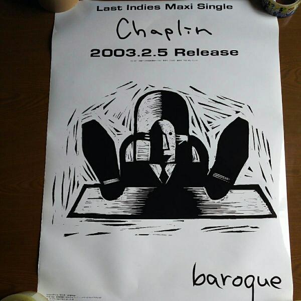 baroque バロック ポスター 51.5×72.5(cm) 怜 圭 晃 万作