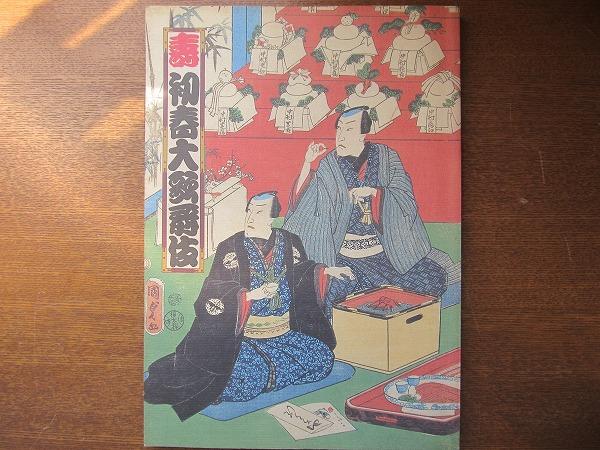 初春大歌舞伎パンフレット 1996歌舞伎座●中村勘九郎 松本幸四郎