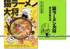 猫ラーメン大将パンフ■加藤和樹/長澤奈央■パンフレット&チラシ