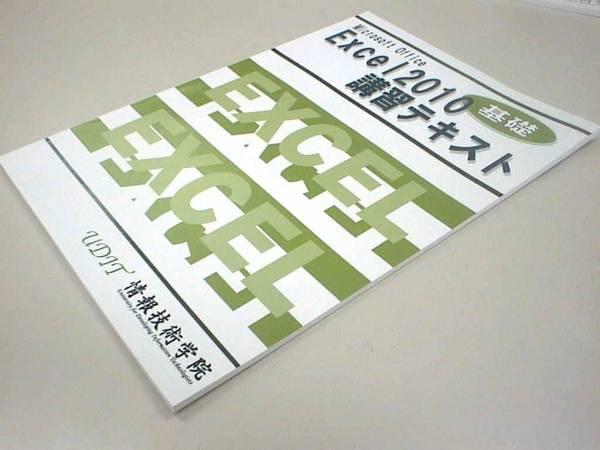 【新品!未使用】★ Excel 2010 基礎 講習テキスト ★ [FCS出版]