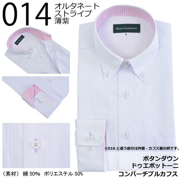 長袖 ワイシャツ Mサイズ 薄紫 オルタネートストライプ▼14 新品 ボタンダウン ドゥエボットーニ 紳士 メンズ Yシャツ おすすめ 39-82_画像1