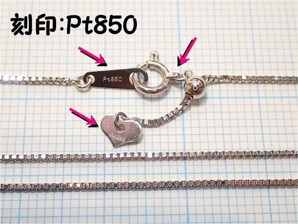 ■Pt850 ベネチアン ネックレス 0.8mm 幅 50cm スライド式■税無し■特価■ベネチアンチェーン■スライドアジャスター式■_画像2
