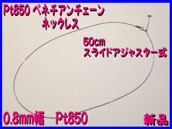■Pt850 ベネチアン ネックレス 0.8mm 幅 50cm スライド式■税無し■特価■ベネチアンチェーン■スライドアジャスター式■_画像1