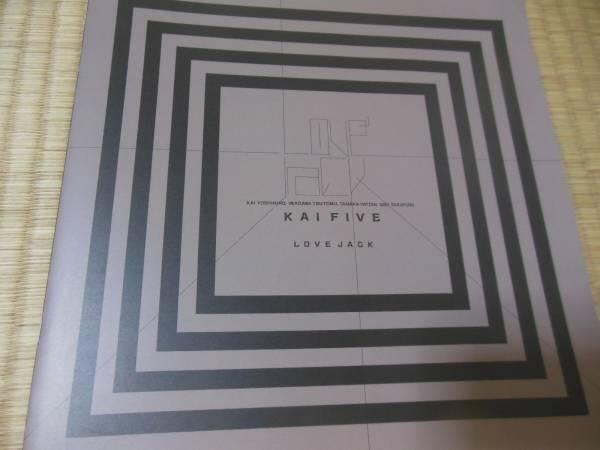 KAI FIVE 1992年LOVE JACKツアー★ツアーパンフレット