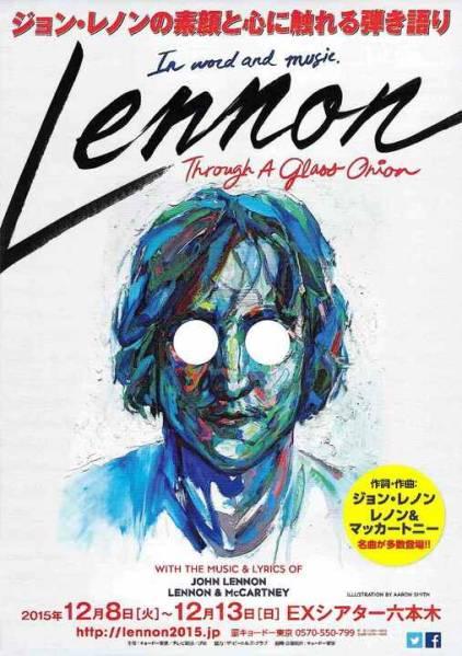 チラシ レノン Lennon