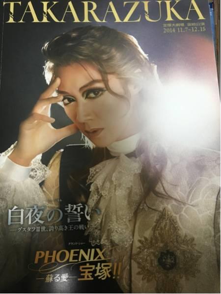 送料無料☆宝塚宙組パンフレット2014☆白夜の誓い☆凰稀かなめ☆