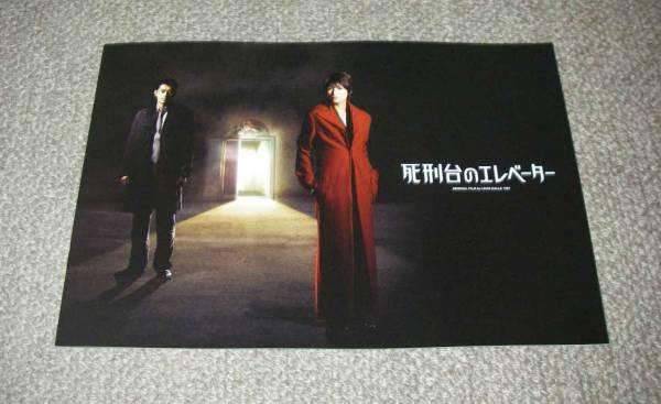 「死刑台のエレベーター」プレスシート:吉瀬美智子/阿部寛 グッズの画像