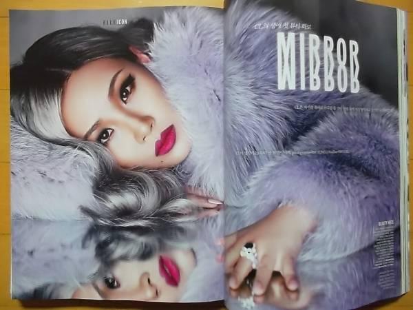 [2NE1 CL シエル] 韓国雑誌切り抜き8P+広告5P/2015年12月号 ライブグッズの画像