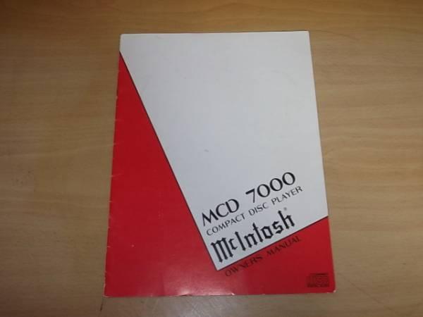 MCINTOSH マッキントッシュ MCD7000 オーナーズマニュアル