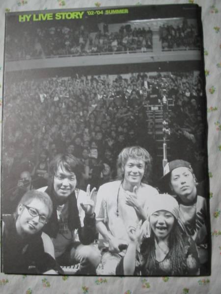 パンフ【live story '02-'04 summer】 HY エイチワイ