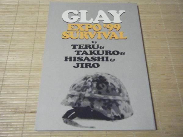 ●GLAY EXPO '99 SURVIVAL パンフレット 本読みCD(未開封)付