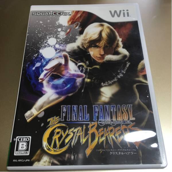 流星価格!Wii ファイナルファンタジー クリスタルベアラー。_画像1