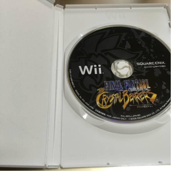 流星価格!Wii ファイナルファンタジー クリスタルベアラー。_画像2