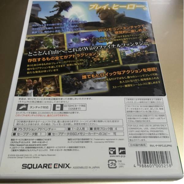 流星価格!Wii ファイナルファンタジー クリスタルベアラー。_画像3